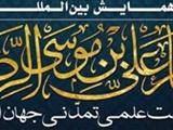 برگزاری همایش امام رضا (ع) و نهضت علمی تمدنی در جهان اسلام در مشهد