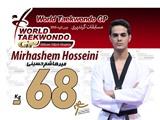 حسینی نایب قهرمان مرحله سوم تکواندوی گرندپری شد