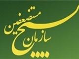 بیانیه سازمان بسیج به مناسبت هفته دفاع مقدس