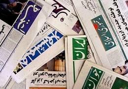 ۱۰ شهریور| تیتر یک روزنامههای صبح ایران