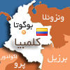 http://images.hamshahrionline.ir/images/upload/news/posc/map/colombia-map%5B100%5D.jpg