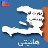http://images.hamshahrionline.ir/images/upload/news/posc/map/Haiti-map%5B100%5D.jpg