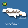 http://images.hamshahrionline.ir/images/upload/news/posc/map/Jamaica-map%5B100%5D.jpg