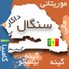 http://images.hamshahrionline.ir/images/upload/news/posc/map/senegal-map%5B100%5D.jpg