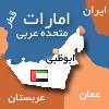 http://images.hamshahrionline.ir/images/upload/news/posc/map/UAE-map%5B100%5D.jpg
