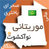 http://images.hamshahrionline.ir/images/upload/news/posc/map/mauritania-map%5B100%5D.jpg