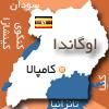 http://hamshahrionline.irhttp://images.hamshahrionline.ir/images/upload/news/posc/map/uganda-map%5B100%5D.jpg