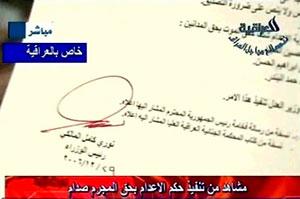 حکم اعدام صدام با امضای نوری المالکی