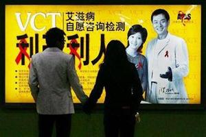 یک زوج در مقابل یک آگهی بهداشتی در باره ایدز در پکن پایتخت چین