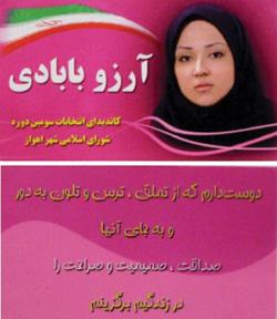 نفر دوم شورای شهر اهواز