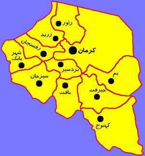 استان کرمان