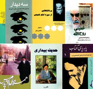 چند کتاب در مورد امام