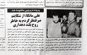 روزنامه هدف ورزشی مورخ 26/06/ 1382. عکس مربوط به بازی ایران- الجزایر در دوره جام تخت جمشید است.