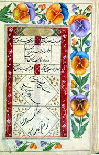نسخه خطی دیوان حافظ که در کتابخانه آستان قدس نگهداری می شود