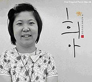پیانیست چهارانگشتی کرهای- لی هی-آه