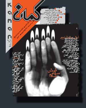یک جلد کمان / کار کورش پارسانژاد