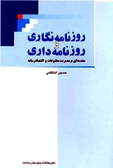 روزنامهنگاری و روزنامهداری نوشته حسین انتظامی