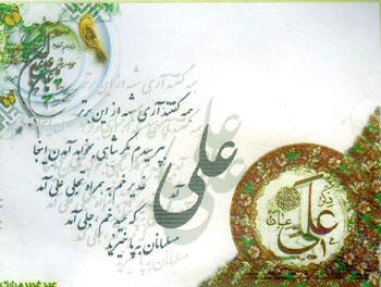 http://images.hamshahrionline.ir/images/upload/news/pose/8709/ghadir-0901-mm1.jpg